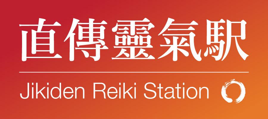 jikiden-reiki-station-banner-1-color